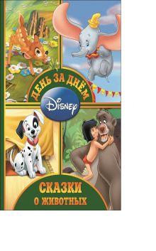 - День за днем.Сказки о животных обложка книги