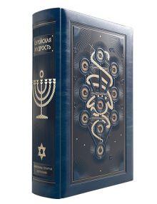 - Еврейская мудрость: Афоризмы, притчи, изречения обложка книги
