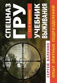 Учебник выживания спецназа ГРУ. Опыт элитных подразделений. 12-е ИЗДАНИЕ обложка книги