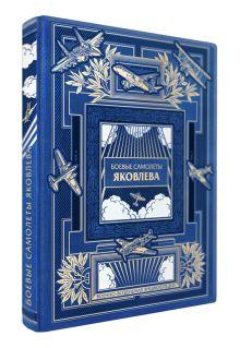 Якубович Н.В. - Боевые самолеты Яковлева. Коллекционное издание обложка книги