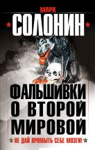 Солонин М.С. - Фальшивки о Второй Мировой. Не дай промыть себе мозги!' обложка книги