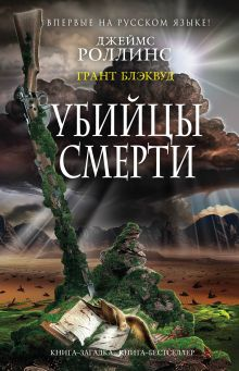 Роллинс Дж., Блэквуд Г. - Убийцы смерти обложка книги