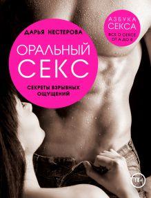 Нестерова Д.В. - Оральный секс. Секреты взрывных ощущений обложка книги