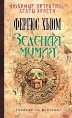 Хьюм Ф. - Зеленая мумия обложка книги