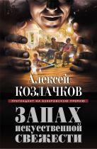 Козлачков А. - Запах искусственной свежести' обложка книги