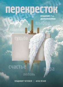Обложка Перекресток (издание 7-е, дополненное) Владимир Чеповой, Анна Ясная
