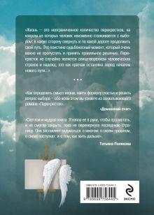 Обложка сзади Перекресток (издание 7-е, дополненное) Владимир Чеповой, Анна Ясная