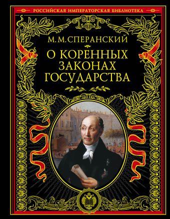 О коренных законах государства Сперанский М.М.