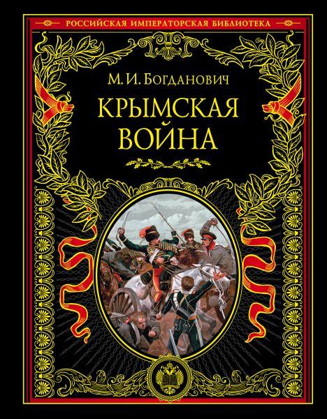 Крымская война: 1853 — 1856 гг.