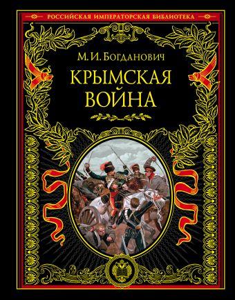 Крымская война: 1853 — 1856 гг. Богданович М.И.