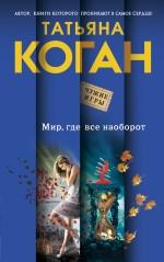 Коган Т.В. - Мир, где все наоборот обложка книги