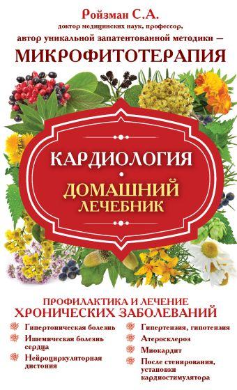 Кардиология. Домашний лечебник Ройзман С.А.