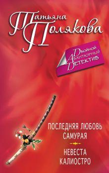 Полякова Т.В. - Последняя любовь Самурая. Невеста Калиостро обложка книги