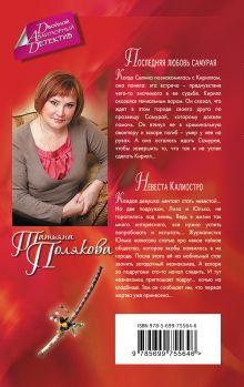 Обложка сзади Последняя любовь Самурая. Невеста Калиостро Татьяна Полякова