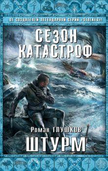Обложка Штурм Роман Глушков