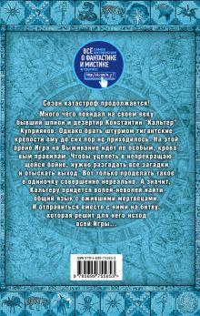 Обложка сзади Штурм Роман Глушков