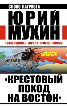 Мухин Ю.И. - «Крестовый поход на Восток». Гитлеровская Европа против России обложка книги