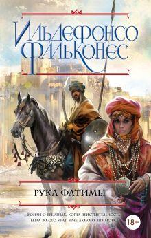 Фальконес И. - Рука Фатимы обложка книги