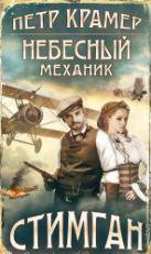 Крамер П. - Небесный механик' обложка книги