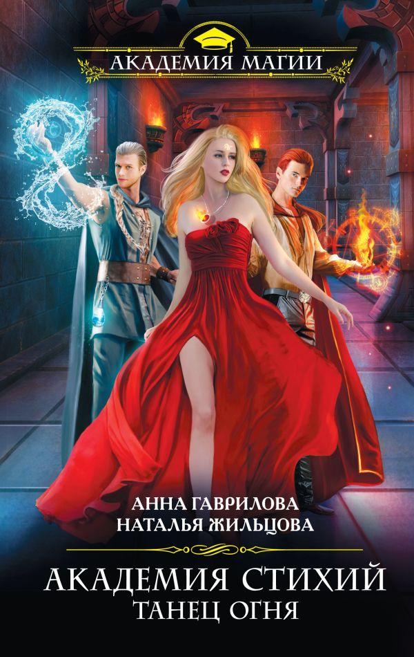 Академия Стихий. Танец Огня Гаврилова А., Жильцова Н.