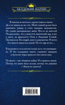 Обложка сзади Академия Стихий. Танец Огня Анна Гаврилова, Наталья Жильцова