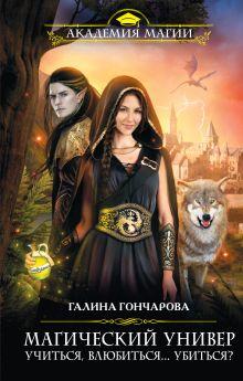 Магический универ. Книга первая. «Учиться, влюбиться... убиться?»