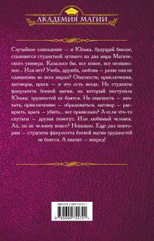 Обложка сзади Магический универ. Книга первая. «Учиться, влюбиться... убиться?» Галина Гончарова