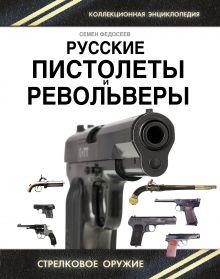 Федосеев С.Л. - Русские пистолеты и револьверы. Уникальная энциклопедия обложка книги
