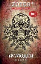Зотов (Zотов) Г.А. - Асмодей Pictures' обложка книги