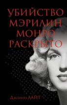 Лайт Дж. - Убийство Мэрилин Монро раскрыто' обложка книги