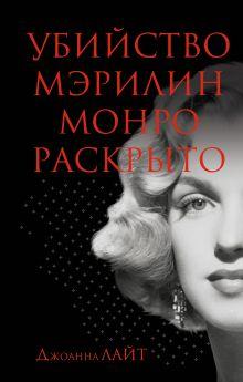 Убийство Мэрилин Монро раскрыто обложка книги