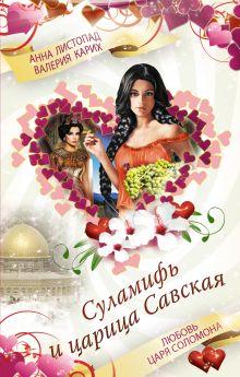 Суламифь и царица Савская. Любовь царя Соломона обложка книги