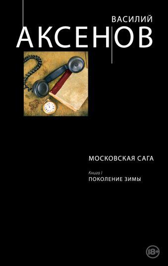 Московская сага. Книга I. Поколение зимы Аксенов В.П.