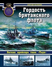 Обложка Гордость британского флота. Легкие крейсера типа «Таун» Сергей Патянин