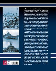 Обложка сзади Гордость британского флота. Легкие крейсера типа «Таун» Сергей Патянин