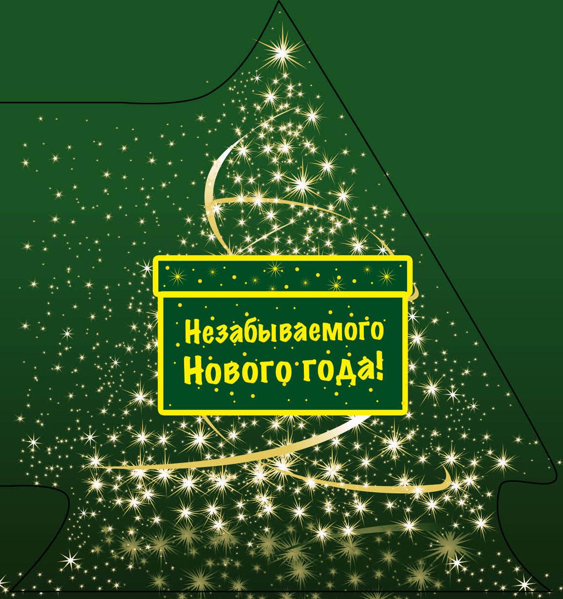 Незабываемого Нового года! (ЁЛОЧКА)