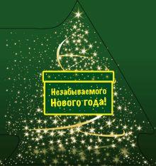- Незабываемого Нового года! (ЁЛОЧКА) обложка книги