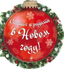 - Счастья и радости в Новом году! (ШАРИК) обложка книги