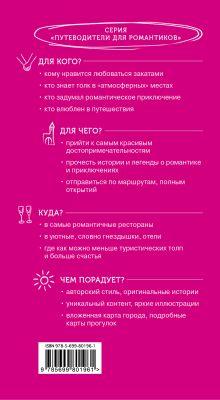 Обложка сзади Вена для романтиков. Шигапов А.С.