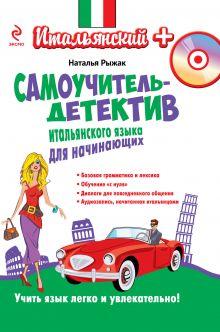 Рыжак Н.А. - Самоучитель-детектив итальянского языка для начинающих (+CD) обложка книги
