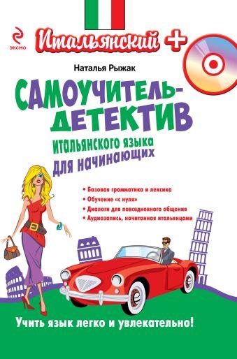 Самоучитель-детектив итальянского языка для начинающих (+CD) Рыжак Н.А.