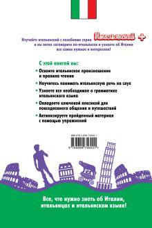 Обложка сзади Самоучитель-детектив итальянского языка для начинающих (+CD) Н.А. Рыжак