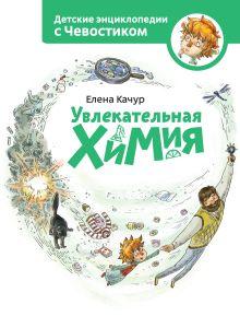 Качур Е. - Увлекательная химия обложка книги