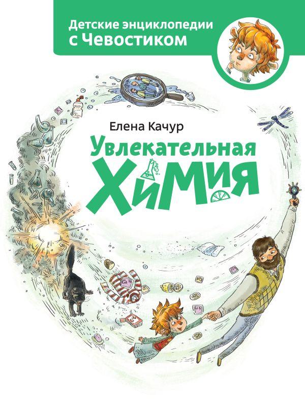 Увлекательная химия Качур Е.
