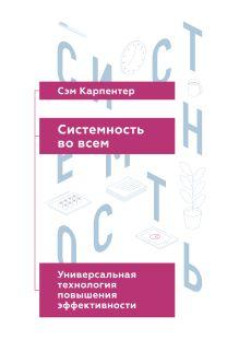 Карпентер С. - Системность во всем. Универсальная технология повышения эффективности обложка книги