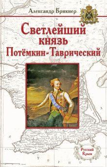 Светлейший князь Потёмкин-Таврический