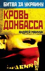 Манчук А. - Кровь Донбасса обложка книги