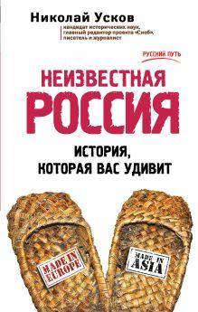 Обложка Неизвестная Россия. История, которая вас удивит Николай Усков