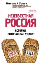 Усков Н.Ф. - Неизвестная Россия. История, которая вас удивит' обложка книги