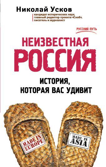 Неизвестная Россия. История, которая вас удивит Усков Н.Ф.